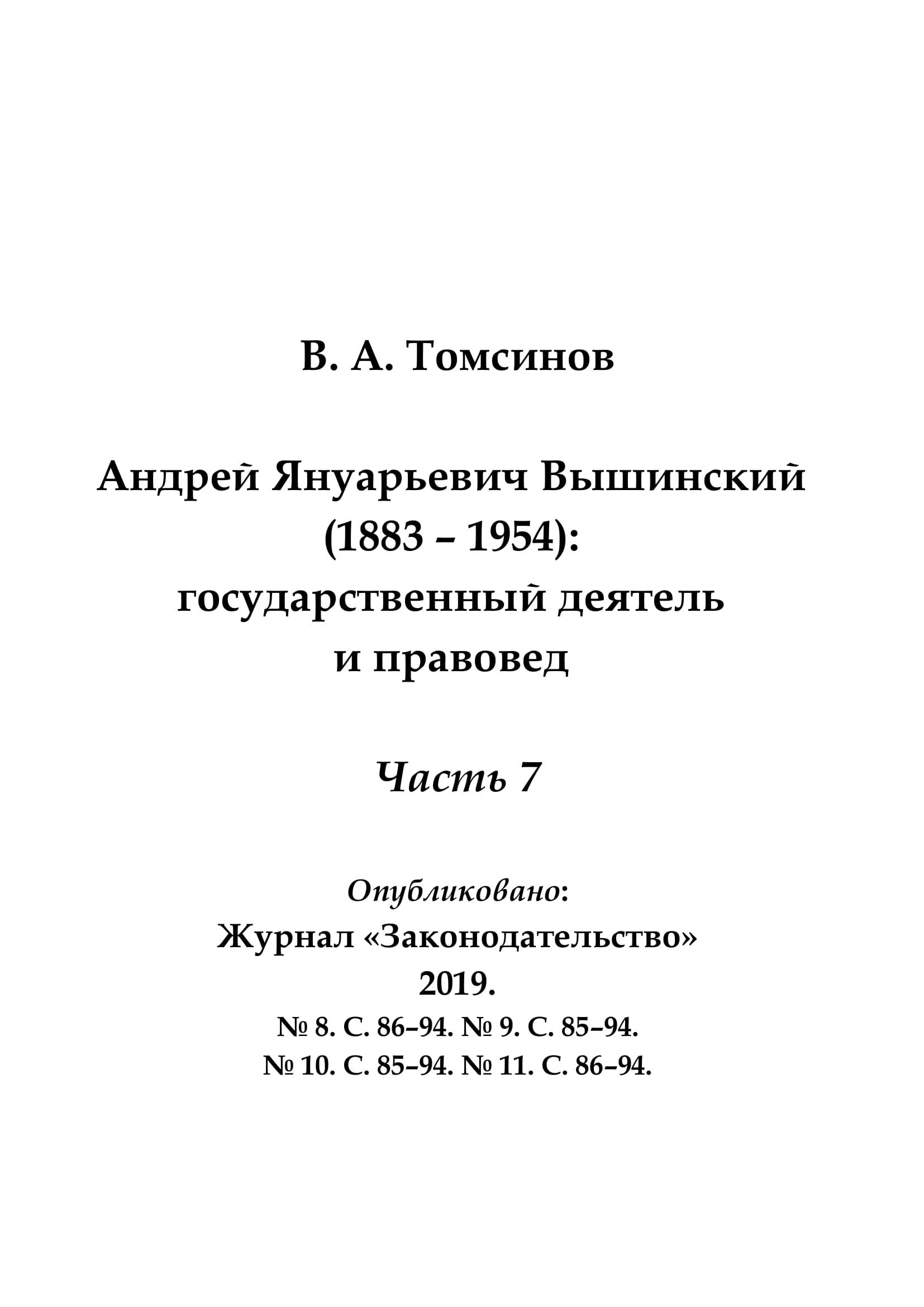 Андрей Януарьевич Вышинский (1883–1954): государственный деятель и правовед
