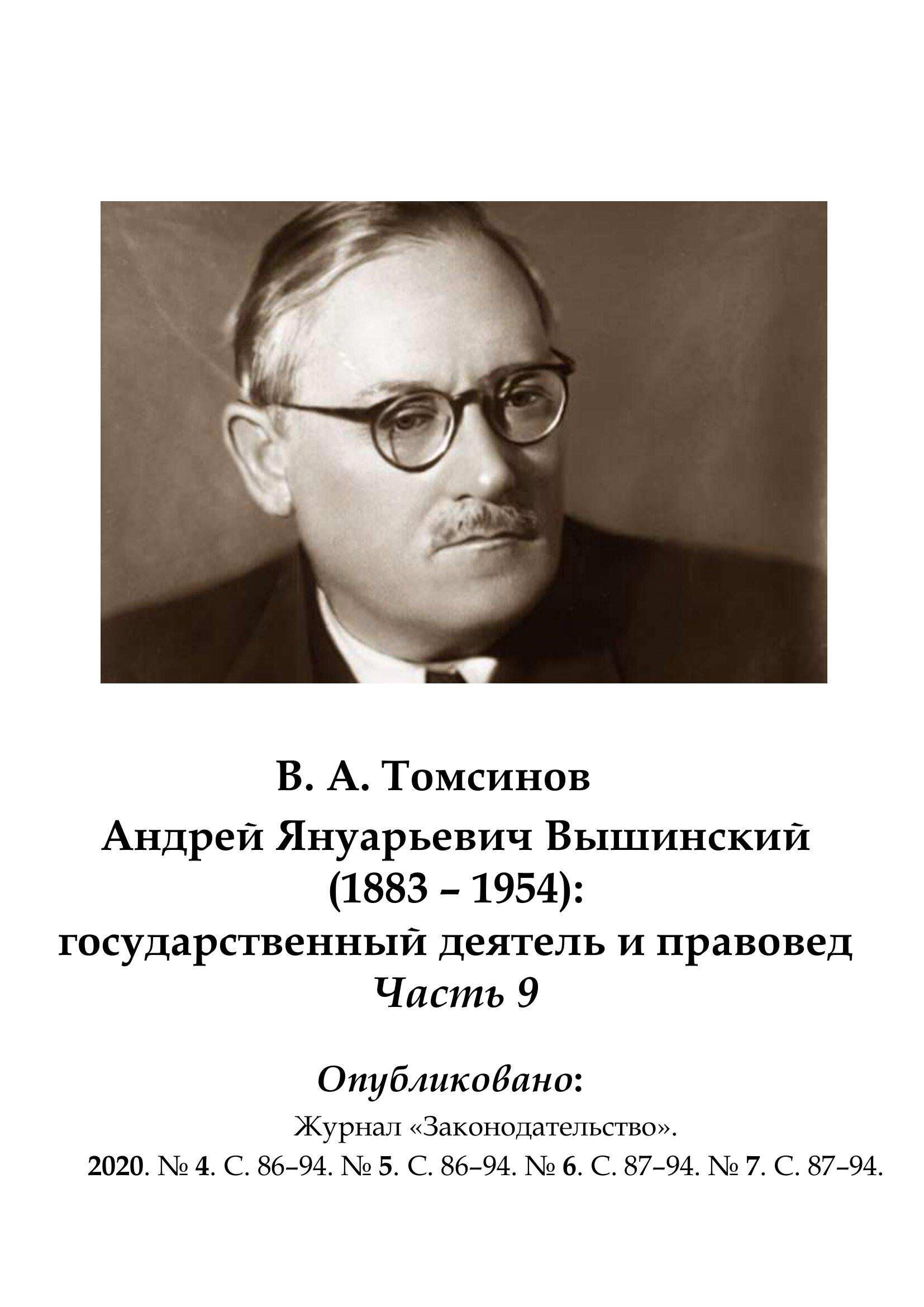 Томсинов В.А. Вышинский. Часть 9