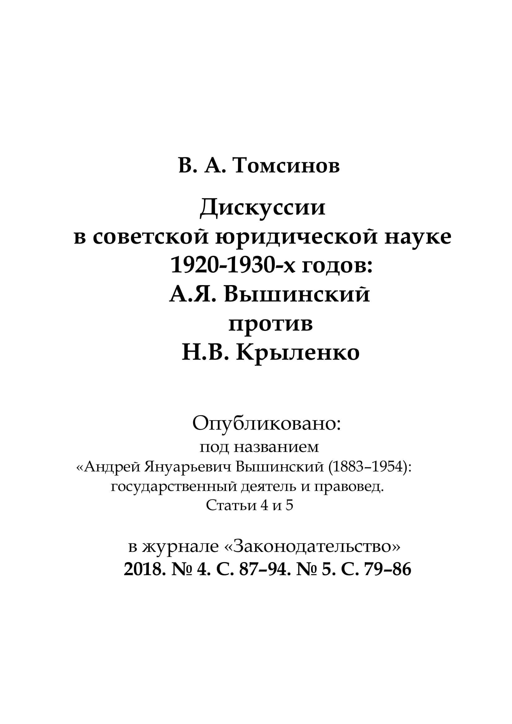 Томсинов В.А. Вышинский против Крыленко