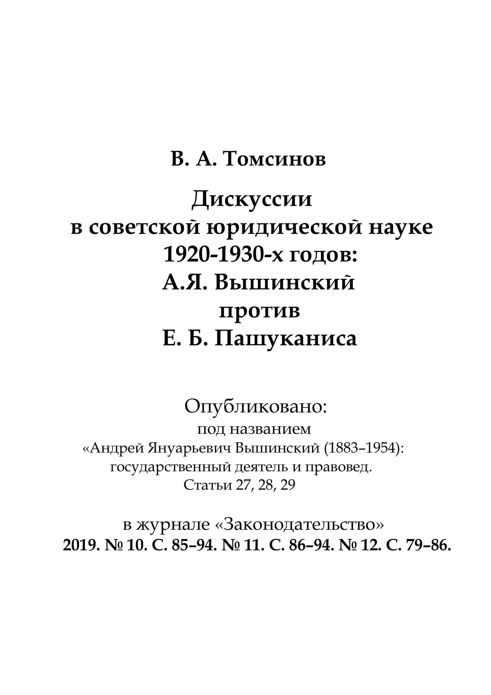 Томсинов В.А. Вышинский против Пашуканиса